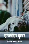 इमानदार कुत्रा मराठीत Na Sa Yeotikar