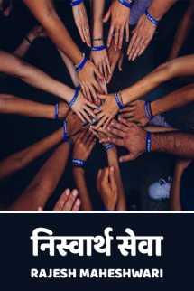 निस्वार्थ सेवा बुक RAJESH MAHESHWARI द्वारा प्रकाशित हिंदी में