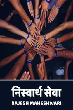 niswarth seva by RAJESH MAHESHWARI in Hindi