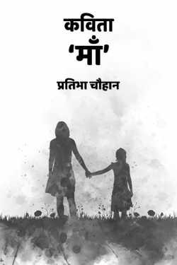 Poetry of Pratibha Chauhan by प्रतिभा चौहान in Hindi