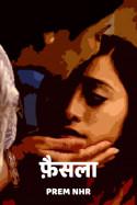 फ़ैसला बुक Prem Nhr द्वारा प्रकाशित हिंदी में