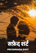 सफ़ेद शर्ट बुक Priyamvada Dixit द्वारा प्रकाशित हिंदी में