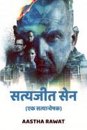 सत्यजीत सेन (एक सत्यान्वेषक ) भाग  -1 बुक Aastha Rawat द्वारा प्रकाशित हिंदी में