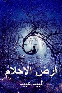 dream land by لبيد عبيد in English