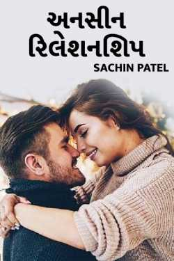 Unseen Relationship by sachin patel in English