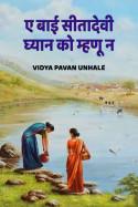 ए बाई सीतादेवी घ्या नको म्हणू न.... by Vidya Pavan Unhale in Marathi