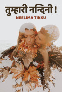 तुम्हारी नन्दिनी! बुक Neelima Tikku द्वारा प्रकाशित हिंदी में
