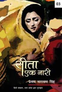 सीता: एक नारी - 3 बुक Pratap Narayan Singh द्वारा प्रकाशित हिंदी में