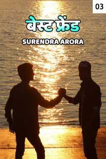 बेस्ट फ्रेंड - 3 बुक SURENDRA ARORA द्वारा प्रकाशित हिंदी में