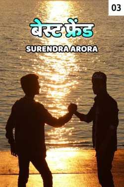 Best Friend - 3 by SURENDRA ARORA in Hindi