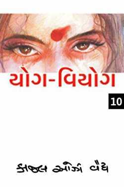 Yog-Viyog - 10 by Kaajal Oza Vaidya in Gujarati