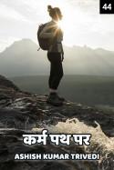 कर्म पथ पर - 44 बुक Ashish Kumar Trivedi द्वारा प्रकाशित हिंदी में