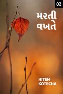 Hiten Kotecha દ્વારા મરતી વખતે....2 ગુજરાતીમાં