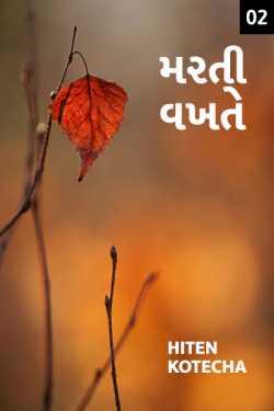 marti vakhate - 2 by Hiten Kotecha in Gujarati