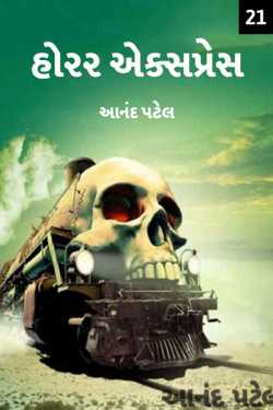 horror express - 21 by Anand Patel in Gujarati