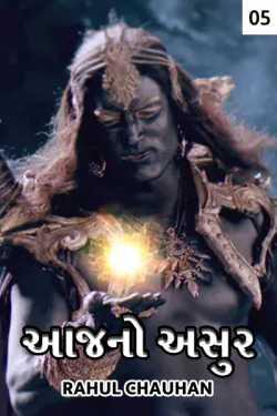 Aajno Asur - 5 by Rahul Chauhan in Gujarati