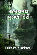 Prit's Patel (Pirate) દ્વારા રહસ્યમય પુરાણી દેરી - 26 ગુજરાતીમાં