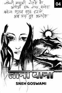 तानाबाना - 4 बुक Sneh Goswami द्वारा प्रकाशित हिंदी में