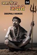 असा हि हा अघोरी - 4 (अंतिम) by Deepali Hande in Marathi