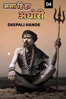 असा हि हा अघोरी - 4 (अंतिम) मराठीत Deepali Hande
