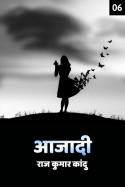आजादी - 6 बुक राज कुमार कांदु द्वारा प्रकाशित हिंदी में