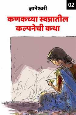 Kankachya svapratil kalpnechi katha - 2 by ज्ञानेश्वरी ह्याळीज in Marathi