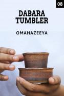 Dabara Tumbler - 8 by Omahazeeya in English