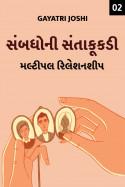 Gayatri Joshi દ્વારા સંબંધોની સંતાકૂકડી: 2 - જીવીની જીજીવિષા ગુજરાતીમાં
