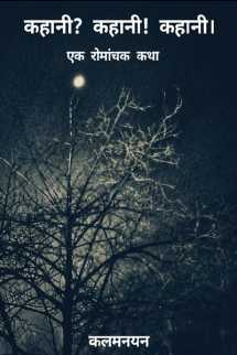 कहानी की कहानी की कहानी - 1 बुक कलम नयन द्वारा प्रकाशित हिंदी में