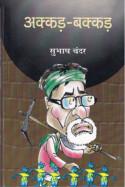 अक्कड़ बक्कड़-  सुभाष चन्दर बुक राजीव तनेजा द्वारा प्रकाशित हिंदी में