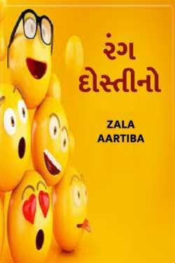rang dostino by Zala Aartiba in Gujarati