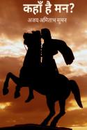 कहाँ है मन? बुक Ajay Amitabh Suman द्वारा प्रकाशित हिंदी में