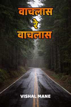 Vaachlas re vaachlas by vishal mane in Marathi