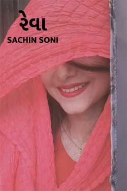 reva - 1 by Sachin Soni in Gujarati