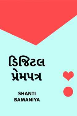 Digital prem patra by Shanti bamaniya in Gujarati