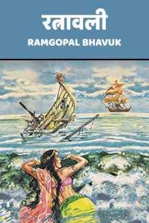 रत्नावली-रामगोपाल भावुक बुक ramgopal bhavuk द्वारा प्रकाशित हिंदी में
