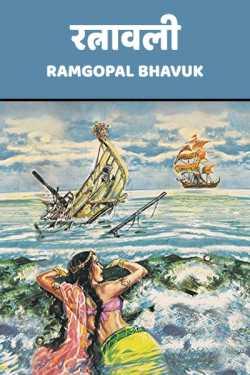 ratanavali samiksha by ramgopal bhavuk in Hindi