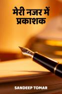 मेरी नजर में प्रकाशक by Sandeep Tomar in Hindi