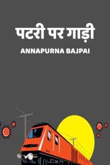 पटरी पर गाड़ी बुक Annapurna Bajpai द्वारा प्रकाशित हिंदी में
