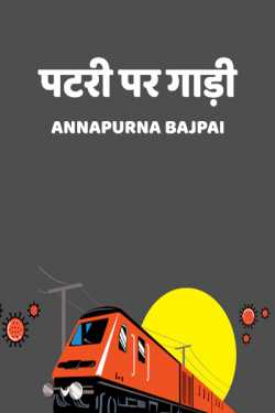 patri pr gaadi by Annapurna Bajpai in Hindi