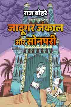 जादूगर जंकाल और सोनपरी by राज बोहरे in Hindi