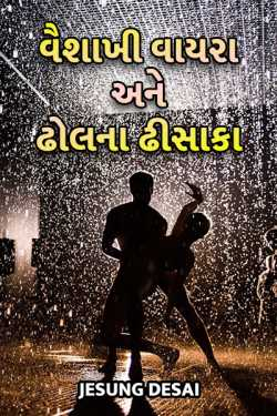 vaishakhi vaayra ane dholna dhisaka by Jesung Desai in Gujarati