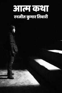 आत्म कथा बुक रनजीत कुमार तिवारी द्वारा प्रकाशित हिंदी में