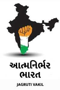 આત્મનિર્ભર ભારત