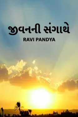 jivan ni sangathe by Ravi Pandya in Gujarati