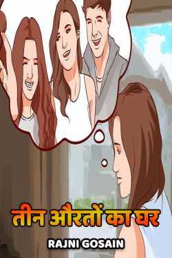 Rajni Gosain द्वारा लिखित तीन औरतों का घर बुक  हिंदी में प्रकाशित