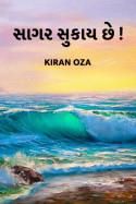 સાગર સુકાય છે! by Kiran oza in Gujarati