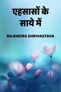 एहसासों के साये में बुक rajendra shrivastava द्वारा प्रकाशित हिंदी में