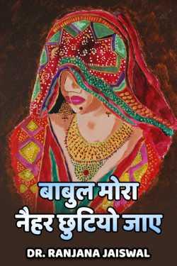 babul mora naihar chhutiyo jaaye by Dr.Ranjana Jaiswal in Hindi