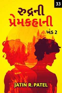 Rudra ni premkahaani - 2 - 33 by Jatin.R.patel in Gujarati